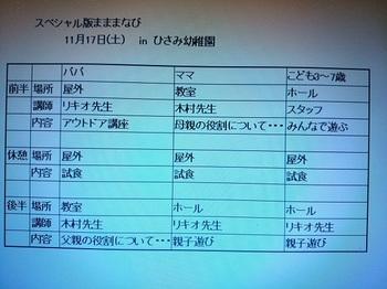 スペシャルスケジュール.jpg